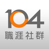 104職涯社群--遇見職場貴人 2.2.0