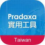 Pradaxa 實用工具