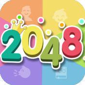 2048 - 无限合成, 突破Threes,1024,2048, 4096限制! 简单好