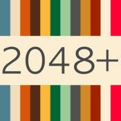 2048无限版 -全免费!12种最潮的玩法、自动存档、可悔棋,等你