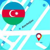 阿塞拜疆导航2016