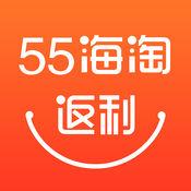 55海淘返利-最高40%海淘返利 5.3