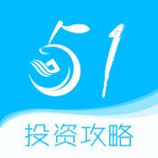 51投资攻略-财经事件热点解读 1.3.3