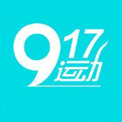 917运动 3.6