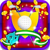 高尔夫俱乐部插槽:更好的机会,如果你喜欢打球赢百万