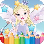 童话公主绘图着色书 - 孩子们可爱的漫画人物艺术思想页 1