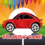 速度快的汽车着色书为孩子