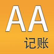 AA记账-AA制旅游生活记账 1.18