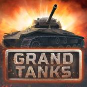 Grand Tanks: 战争机器 最好的在线坦克射击游戏