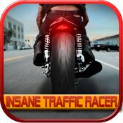 疯狂的交通赛车 - 速度的摩托车和死神赛跑的游戏