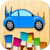 小汽车儿童画画游戏涂色简书 3.2