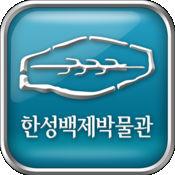 U-展览介绍[汉城百济博物馆] 2.2