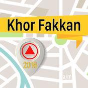 Khor Fakkan 离线地图导航和指南