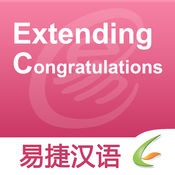 Extending Congratulations - Easy Chinese | 祝贺 - 易捷