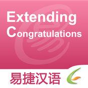 Extending Congratulations  1.0.0