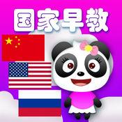 熊猫宝宝早教认知游戏大全 - 关于国家 1