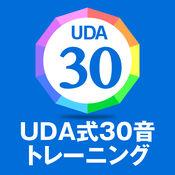 UDA式30音トレーニング | 英語のリスニングは発音力で決ま