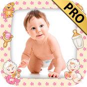 婴儿相框和拼贴编辑器 - Pro 1
