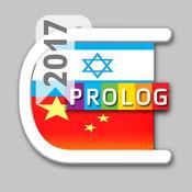 希伯来语-汉语 -汉语-希伯来语 -双语词典-全注音, Prolog