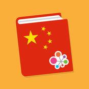 中文常用语手册: Hello Pal 1.2.2
