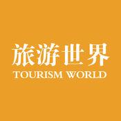 《旅游世界》杂志