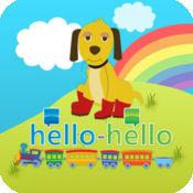 Hello-Hello语言学习儿童版:英语,西班牙语,法语,德语,意大利语,汉语普通话和葡萄牙语。