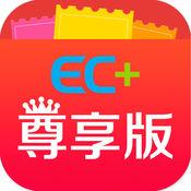 EC+尊享商城