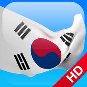 一月学会韩语 HD