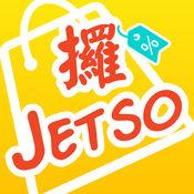 Kongsolo Jetso 香港著數折扣優惠