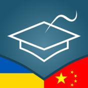 学乌克兰语 - AccelaStudy®