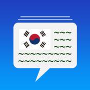 韩语日常用语 - 学习韩国语基础会话短语句型