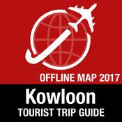 九龍 旅游指南+离线地图