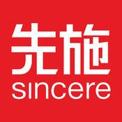 Sincere Department Store 先施百貨 0.6.77
