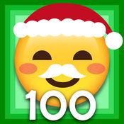 圣诞节绘文字 Emoji 100 - 圣诞快乐 ! 圣诞老人节日表情符号键盘益智游戏