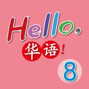 Hello, 華語!Vol 8 ~ Learn Mandarin Chinese for Kids!