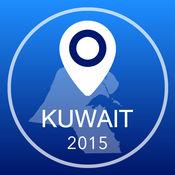 科威特离线地图+城市指南导航,景点和运输