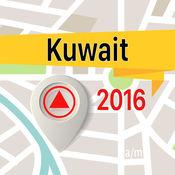 科威特 离线地图导航和指南