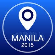 马尼拉离线地图+城市指南导航,旅游和运输 2.5
