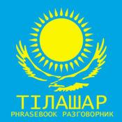 KZ哈萨克斯坦短语 - Tilashar KAZ 1.1
