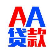 AA贷款 - 缺钱借...