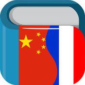 法汉字典 Dictionnaire & Traduction Français Chinois 7