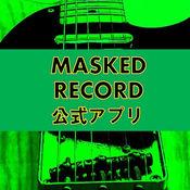 MASKED RECORD公式アプリ