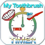 My Toothbrush Timer - 我的定时刷牙