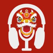 中文广播电台 - 海内外新闻时事