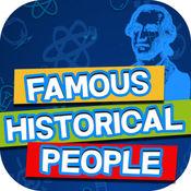著名 的历史 人 测验 - 最好 免费 有趣 測驗 历史 遊戲