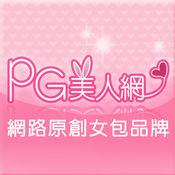 PG美人網:網路原創女包品牌 2.16.0