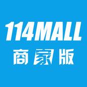 114MALL商家 2.0.5