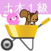 1級土木施工管理試験問題集lite りすさんシリーズ 1.02