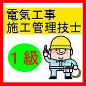 1級電気工事施工管理技士 過去問 1.0.0