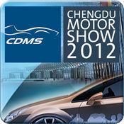 2012成都国际汽车展 1